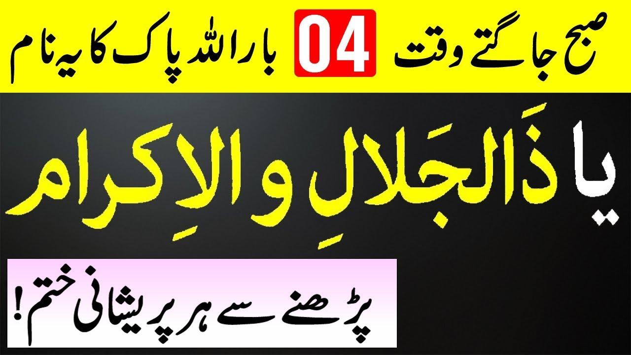 Ya Zuljalal Wal Ikram Moarning Time || Zuljalale wal Ikram Allah name ||  Fazilat Zuljalal Wal Ikram