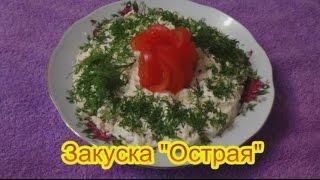 Закуска Острая праздничные вкусные салаты и закуски  к 8 Марта 23 февраля,