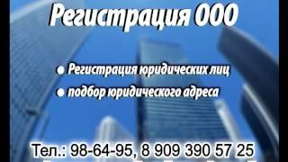 Юридический адрес(, 2013-02-15T18:29:30.000Z)