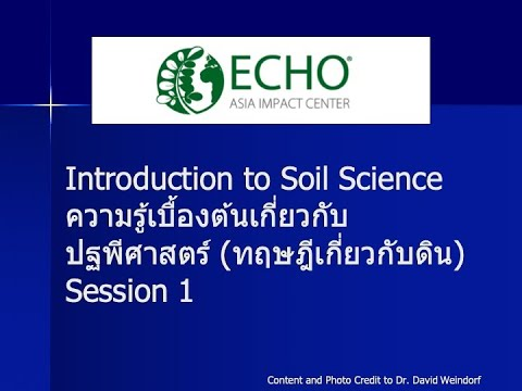 Intro to Soil Science Training Session 1 (part 1)