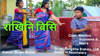 Rangkini Bisi ||New Bodo comedy video||Marbol, Somaina ||