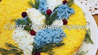 Салат мимоза с сардиной и сыром / Салат с сардиной