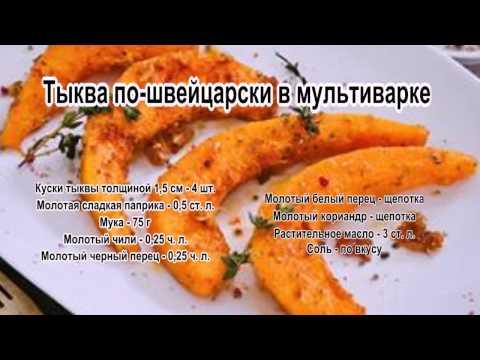 ✔ПШЕННАЯ КАША С ТЫКВОЙ В МУЛЬТИВАРКЕ/ Porridge with pumpkin