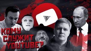 #КомуСлужитYouTube: Кремль, эксперимент БЫТЬ ИЛИ и КАМИКАДЗЕ ДИ [Конспирология-Шоу]