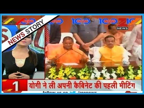 U P Cm Yogi Adityanath Convened First Cabinet Meeting Today Youtube
