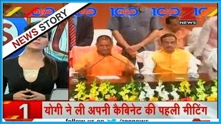 U.P CM Yogi Adityanath convened first cabinet meeting today