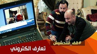 محمد قاسم يزحف عبر الحدود تحشيش جديد