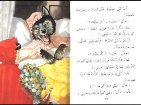 تحميل قصص اطفال pdf