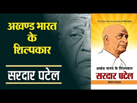 National unity day || अखण्ड भारत के शिल्पकार सरदार पटेल  || sardar vallabhbhai patel Biography