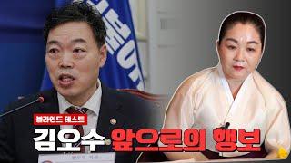 검찰총장 '김오수' 신점 ··· 앞으로의 행보는 어떻게? [강남용한점집]