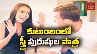 Relationship Between Wife and Husband | Jayaho Success Mantra | hmtv Selfhelp