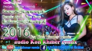 hip hop remix khmer khmer remix 3cha remix 2016 new songs dj remix 2016