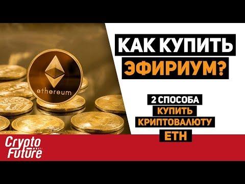 2 способа✌ купить криптовалюту Эфир (ethereum). Для инвестиции, Ico или обмена на биткоин (btc)