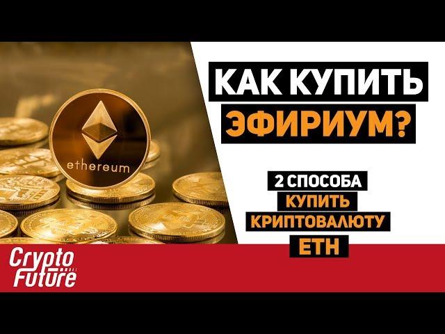 Эфир купить биткоин рынок форекс обман или нет