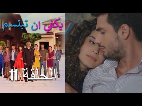 يكفي ان تبتسم  الحلقة 11 - Yakfi An Tabtasim
