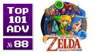 Top 101 Action-Adventures aller Zeiten #88 » The Legend of Zelda: Oracle of Seasons & Ages (2000)