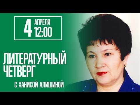 Литературный четверг с Ханисой Алишиной
