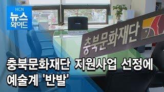 충북문화재단 지원사업 선정에 예술계 '반발' /충북 현…