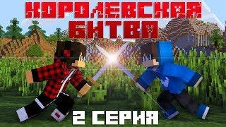 МАЙНКРАФТ ФИЛЬМ СЕРИАЛ - КОРОЛЕВСКАЯ БИТВА / Minecraft - BATTLE ROYALE / Minecraft PUBG - 2 серия!