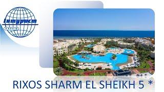 Обзор отеля RIXOS SHARM EL SHEIKH 5 Египет Шарм эль Шейх