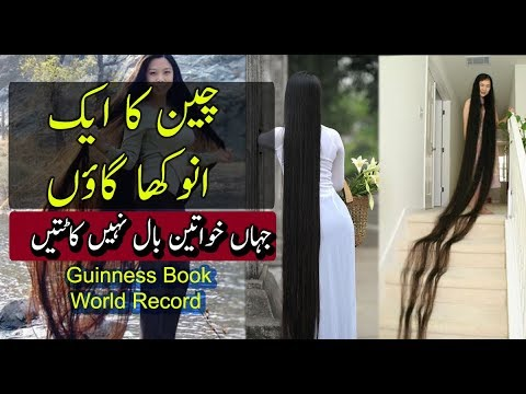 Longest Hair In The World 2018 Guinness Book Of World Records