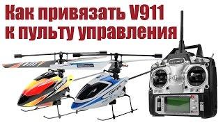 Как привязать вертолет V911 к пульту управления(Привязка вертолета V911 к Пульту Управления. Сегодня разберем вопрос