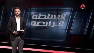 السلطة الرابعة | 01 - 09 - 2018 | تقديم اسامة سلطان | يمن شباب
