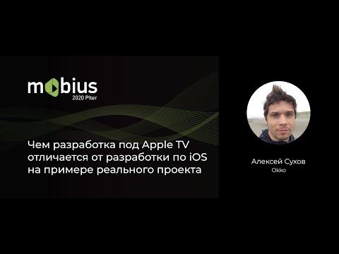 Алексей Сухов — Чем разработка под Apple TV отличается от разработки по iOS
