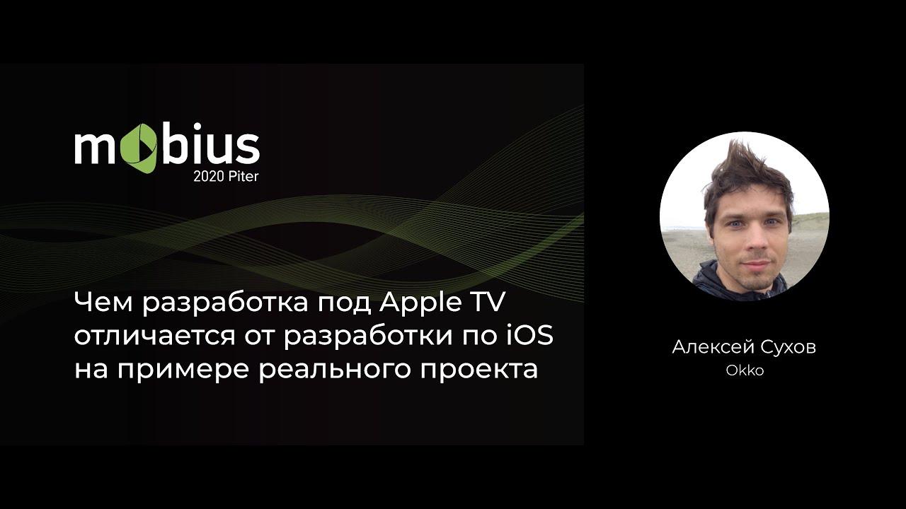 Чем разработка под Apple TV отличается от разработки по iOS