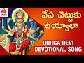 Durga Devi Devotional Songs | Vepa Chettuku Uyyala Song | Latest Devotional Songs | Amulya DJ Songs