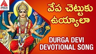 Durga Devi Devotional Songs | Vepa Chettuku Uyyala Song | Latest Devotional Songs | Amulya DJ Songs