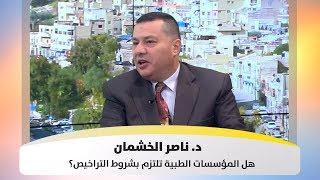 د. ناصر الخشمان - هل المؤسسات الطبية تلتزم بشروط التراخيص؟