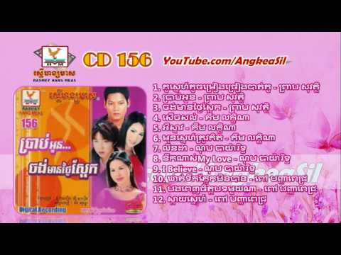 Khort Tirk Pnek Min Ban By Pov Panhapich RHM CD vol 156