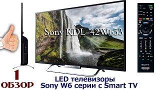 LED телевизоры Sony W6 серии с Smart TV -  Вступление + Распаковка - ОБЗОР 1