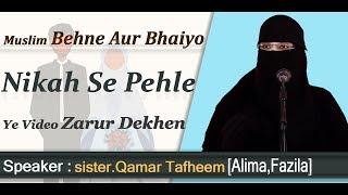 Qamar Tafheem: Muslim Behne Aur Bhai Nikah Se Pehle Ye Video Zarur Dekhen