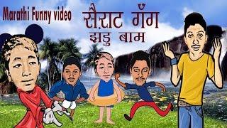 Sairat Gang Zandu bom Funny Marathi Video