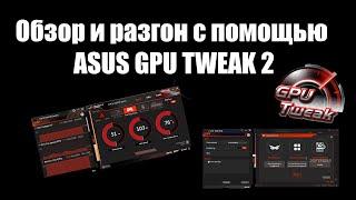 обзор и разгон GTX 770 с помощью ASUS GPU TWEAK 2