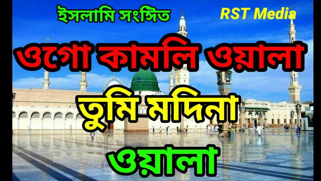Download ওগো কামলি ওয়ালা তুমি মদিনা ওয়ালা  RST Media