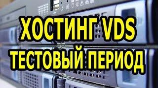 видео Где взять в аренду vds сервер с тестовым периодом