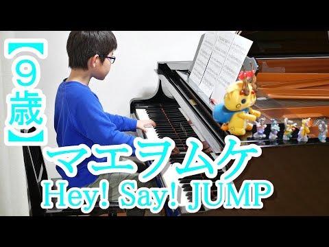 【9歳】マエヲムケ/Hey! Say! JUMP ドラマ『もみ消して冬 ~わが家の問題なかったことに~』主題歌