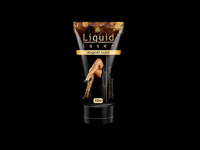Жидкий лазер для депиляции отзывы. Liquid Laser для удаления волос