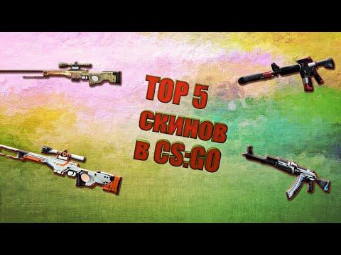 Самые красивые и дорогие скины в cs go counter strike global offensive 7k fixed exe