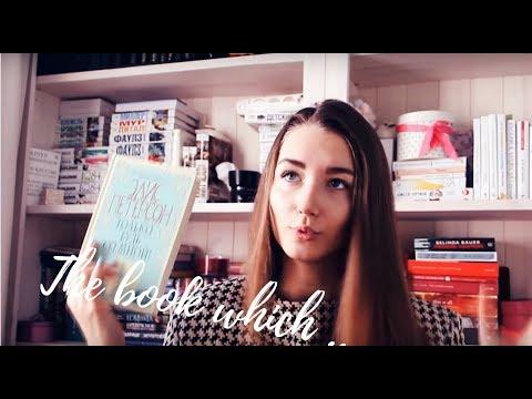 Книга которая...
