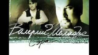 Валерий Меладзе - Валерия (Альбом Сэра)
