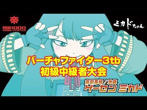 【高田馬場】VF3tb初級中級者大会 20190423