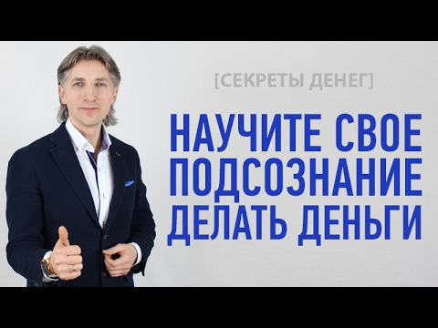 [Секреты Денег] Научите свое подсознание делать деньги