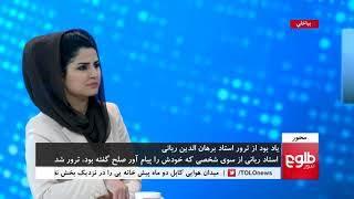 MEHWAR: Rabbani's Sixth Death Anniversary Discussed