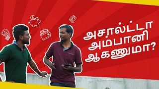 Career tips in tamil