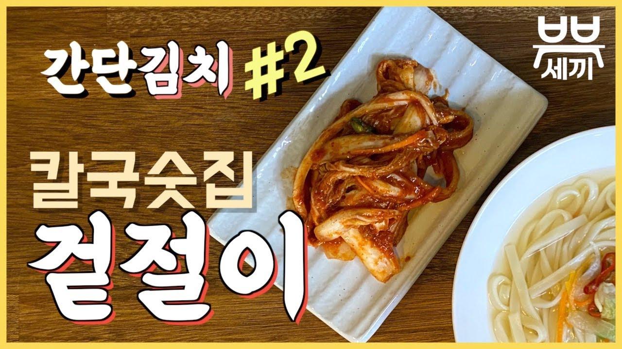 [간단김치#2] 칼국숫집 겉절이 | 맛집에서 먹던 그 맛~!! ^..^