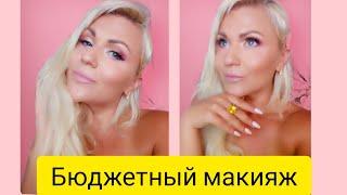 LN макияж бюджетной косметикой